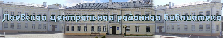 """ГУК """"Лоевская центральная районная библиотека"""""""