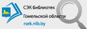 Сводный электронный каталог библиотек Гомельской области